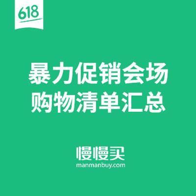 京东 品牌暴力促销会场 慢慢买 最全618购物清单汇总