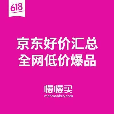 必看:京东618大促好价汇总!