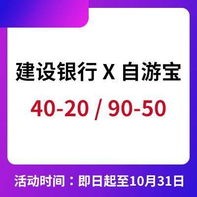 移动端、羊毛党: 建设银行 X 自游宝 高铁票/机票/门票等40-20 / 90-50