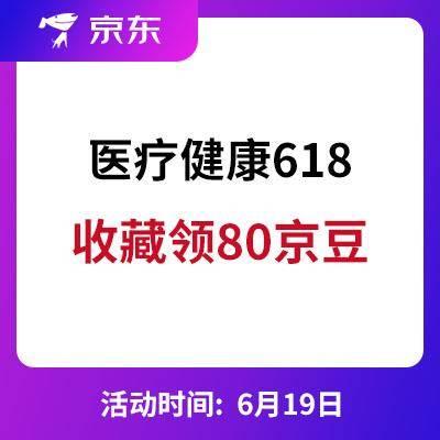 京东618:医疗健康街 关注并收藏领保底80京豆奖励