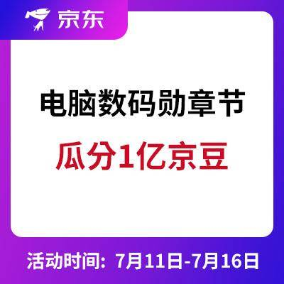 京东:电脑数码勋章节 瓜分1亿京豆    速速领取~
