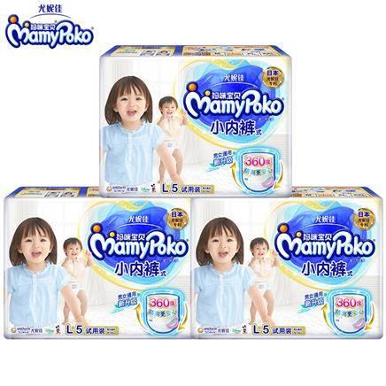 19日0点:MamyPoko 妈咪宝贝 小内裤式纸尿裤 试用装 L5片*3包