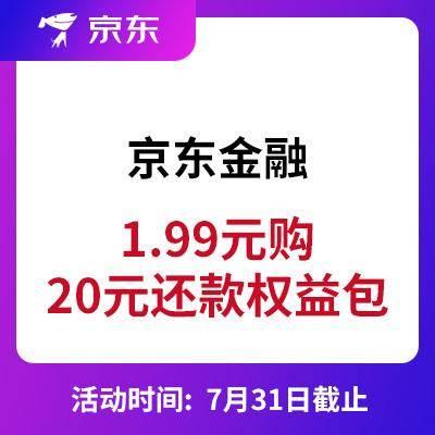 京东金融 20元白条还款权益包1.99元