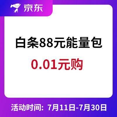 京东白条88元能量包0.01元购