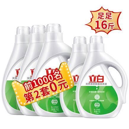 10点:立白茶籽洗衣液除菌去渍家庭装16斤*2件 89.9元包邮(合44.95元/件)