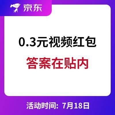京东:荣耀超品日 领0.3元现金红包 答案在贴内