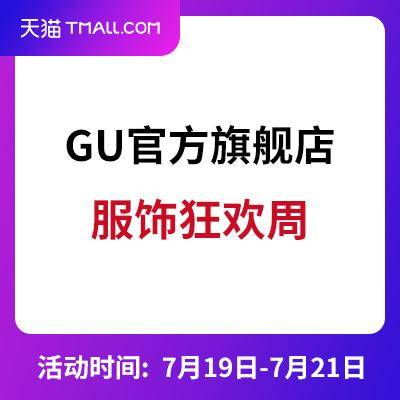 截止今天:天猫GU官方旗舰店 魅力折扣再升级