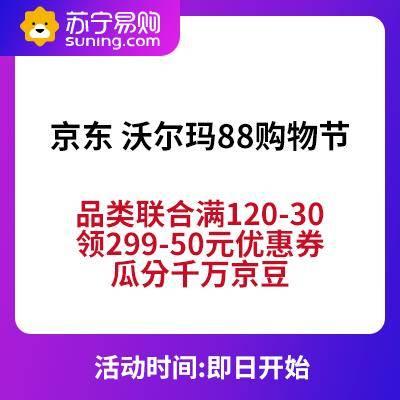 促销活动:京东商城 沃尔玛 88购物节 疯狂品类时刻