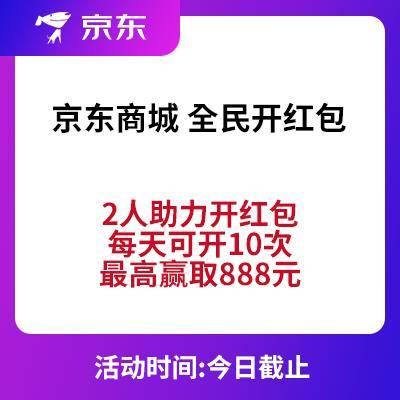 京东商城 全民开红包 2人助力开红包,每天可开10次,最高可得888元红包