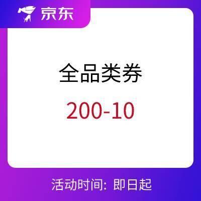 京东优惠券 领200-10 全品类券 免费领取