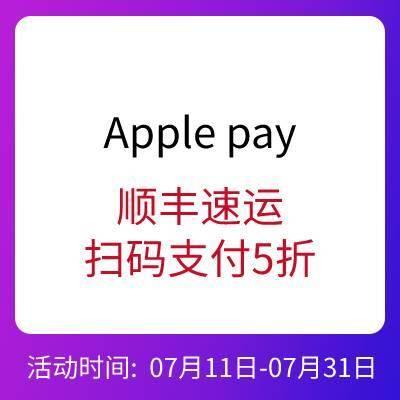移动端: Apple pay X 顺丰速运 扫码支付 5折,最高优惠15元