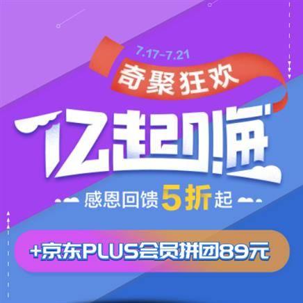 爱奇艺 齐聚狂欢 VIP会员黄金年卡89元 还可领取7-30天电视端会员    +plus会员拼团89元,截至7月21日