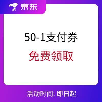 京东优惠券 领50-1支付券 免费领取