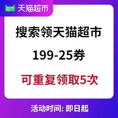 搜索领天猫超市199-25优惠券可重复领取5次