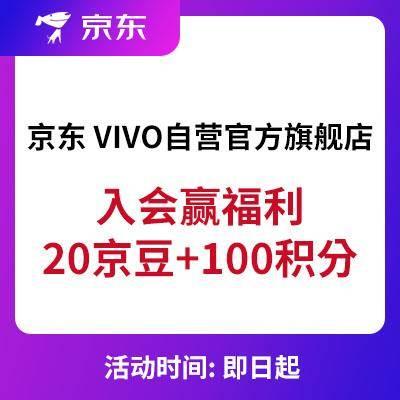 羊毛党、移动专享: 京东 VIVO自营官方旗舰店 入会赢福利 领20京豆及100积分
