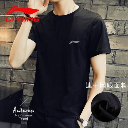 LI-NING 李宁 AAYK357 男士速干T恤 38元包邮(需用券)