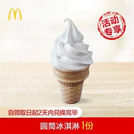 麦当劳 圆筒冰淇淋1份 单次券