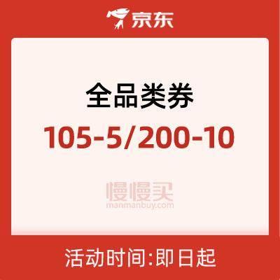 优惠券:京东 全品类105-5/200-10 两张 抓紧领取