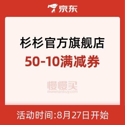优惠券:京东 杉杉官方旗舰店 50-10满减券已开启清仓特价活动