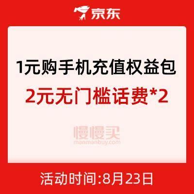 京东金融 1元抢手机充值权益包 内含两张2元无门槛话费券
