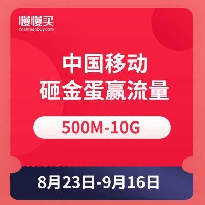 移动用户砸金蛋赢500M-10G流量    流量全国通用