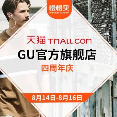 14日0点:天猫GU官方旗舰店 4周年庆