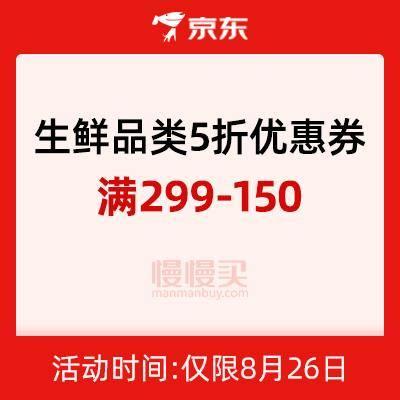 京东:生鲜品类 5折立减优惠券满299-150,秒杀凑单多款好价