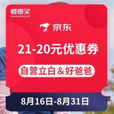 促销活动:京东商城 立白 21-20元优惠券抓紧领取