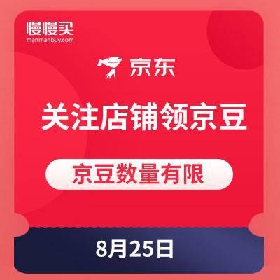 京东商城 关注店铺领京豆 8月25日    京豆数量有限