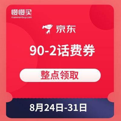 京东商城 90-2优惠券 免费领取24日-31日