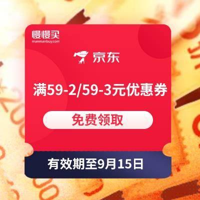 优惠券:京东超市 满59-2/59-3元超市品类优惠券有需要的可前往领取