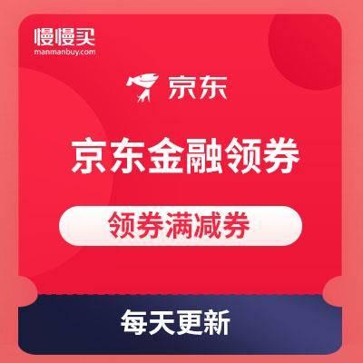 优惠券:京东商城 金融领券中心领券满减券