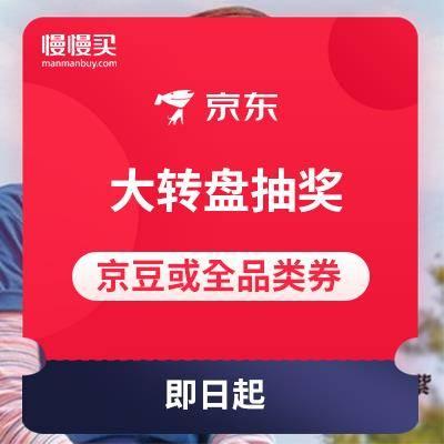 微信:京东商城 大转盘抽奖 京豆或全品类券 大概率中奖