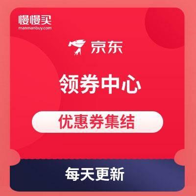 优惠券:京东商城 领券中心优惠券集结