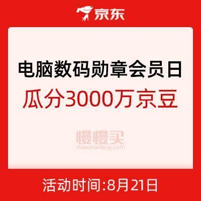 移动端:京东 电脑数码勋章会员日 瓜分3000万京豆    至少可得100京豆