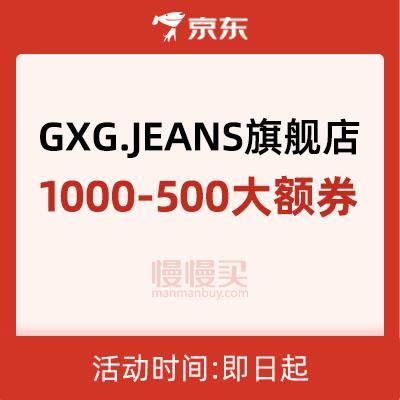 优惠券:京东 gxg.jeans旗舰店 抢1000-500大额券领券防身