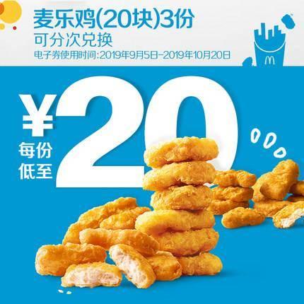 麦当劳 麦乐鸡(20块) 3次券60元