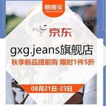 促銷活動:京東 gxg.jeans旗艦店 秋季新品提前購 限時1件5折 每周上新