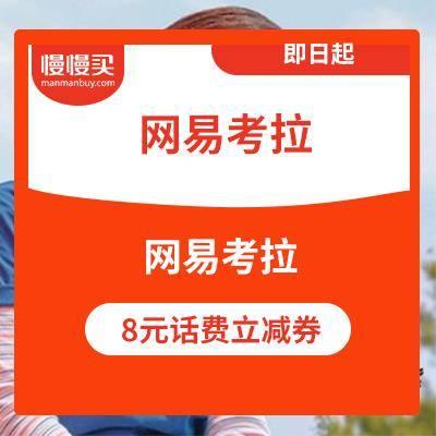 网易考拉:免费领 9-8话费直减券 中国移动/联通/电信通用