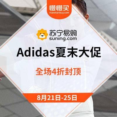 苏宁易购 Adidas夏末大促 全场4折封顶    T恤低至69元