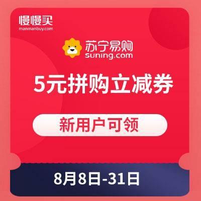 苏宁易购 拼购满5.01-5元优惠券 最低0.9元包邮    新用户可领