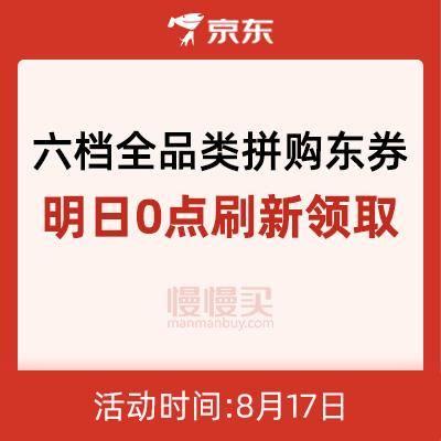 明日0点可继续领:京东商城 6档全品类拼购东券 及时收藏