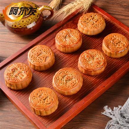 阿尔发 无蔗糖月饼 8饼6味 共480g 中秋味道礼盒 12.9元包邮(双重优惠)