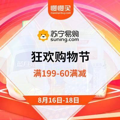 促销活动:苏宁易购 狂欢购物节 满199-60满减满299-100等多档优惠券