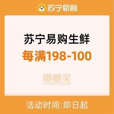 苏宁818:自营生鲜主会场 全场每满198-100 4.9折立减ing优惠金额300元封顶,另外可领易果生鲜299-120店铺券