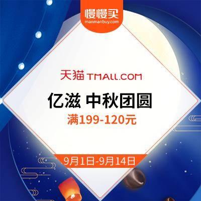 优惠券:京东商城 亿滋 中秋团圆季满199-120元
