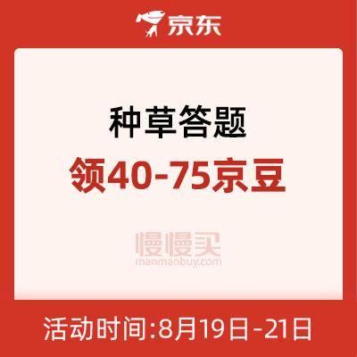 京东商城:种草答题 领最高75京豆(40京豆保底) 答案在贴内