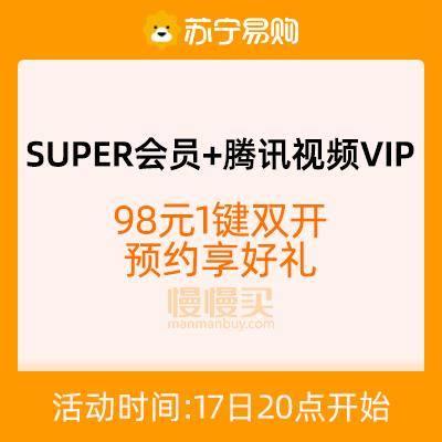 20点开始:苏宁SUPER会员+腾讯视频VIP 联合会员 仅需98元/年    双重会员仅需98元/年,预约购买抽大奖,目前可预约
