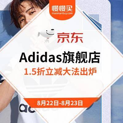 明天0点继续疯:京东adidas旗舰店 150元买1000元的商品    附1.5折立减大法