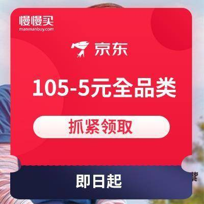 京东商城 105-5元全品类券 抓紧领取